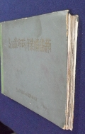 5.16혁명정부업적화보   (초판)  /사진의 제품    ☞ 서고위치:RV 1 *[구매하시면 품절로 표기됩니다]