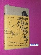 고양이가 쓴 원고를 책으로 만든 책 //153-8