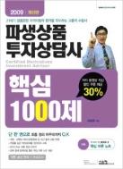 파생상품투자상담사 핵심 1000제 (2009) (콘창~)