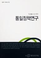 통일정책연구 제24권 1호 2015