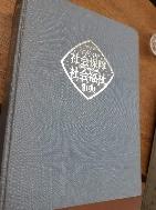 社會保障 社會福祉 事典(사회보장 사회복지 사전)-일서-