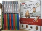 만화 한국사 바로보기 (1-10) 완결