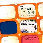 금성출판사 중학교 중학영어 1 자습서 중등 (2017년/ 민찬규) - 1학년