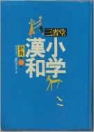 三省堂 小?漢和 第6版 (ISBN: 4385134170)