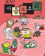 마음의 소리+시즌 2+3 +2009 1.2권 +2010 1.2권 2011 1.2권 2012 1권 2013.1권 .드라마 영상만화 총12권