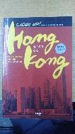 클로즈업 홍콩
