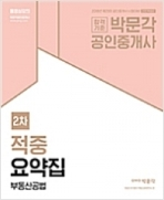 2018 박문각 공인중개사 적중요약집 2차 부동산공법