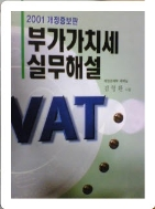 부가가치세 실무해설 VAT (2001 개정증보판)