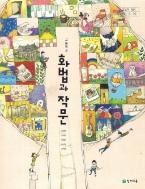 고등학교 화법과 작문 (박영목) (2009 개정 교육과정 교과서)