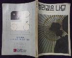 월간 뿌리깊은나무  1976 년  10월     /사진의 제품 / 상현서림 /☞ 서고위치:RR 2 *[구매하시면 품절로 표기됩니다]