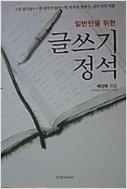 글쓰기 정석 [1판6쇄]