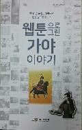 웹툰으로그린 가야이야기-2018 국립김해박물관 웹툰 공모전 수상작/비매품/145