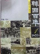 사진으로 보는 한국100년 1 - 1876 ~