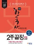 한국사능력검정시험 2주끝장 고급 3.0(에듀윌)
