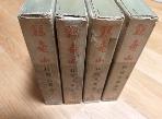 계룡산(1~4)(전4권)세트/1969년초판본/희귀본 /실사진첨부/181