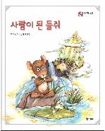 사람이 된 들쥐 (호야ㆍ토야의 옛날 이야기, 43) (ISBN : 9788921413253)