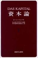 자본론 일본어판 전13권
