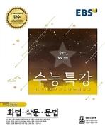 EBS 수능특강 국어영역 화법.작문.문법 (2018년) - 2018.01 발행
