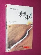 평생감사 //157-8