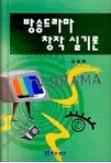 방송드라마 창작 실기론 - 방송 드라마 창작 전반에 대해 다룬 책 초판 1쇄