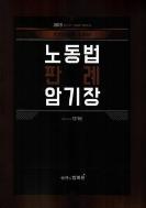 2018 김기범 노동법 판례 암기장 #