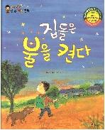 집들은 불을 켠다 (한국대표 순수창작동화, 29)   (ISBN : 9788965094753)