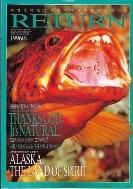 리턴 1996년-6월호 (RETURN) 통권 제3호 (신226-4)
