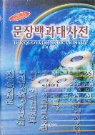 문장백과대사전 文章百科大事典 CD-ROM