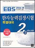 한자능력검정시험 2급개정판 (특별대비 EBS).쓰기연습포함-상급