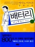배터리1-2 -아사노 아쓰코- [양장본]