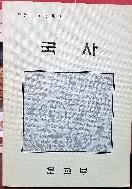 인문계 고등학교 국사 -1975년 초판-아래사진참조-