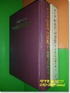 신재효 판소리 사설집 (全) (1974년/한국고전문학대계12)