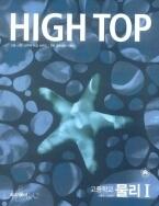 High top 하이탑 고등학교 물리 1 전4권