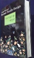 한국직물문양 이천년  /사진의 제품   /새책수준 / 상현서림  ☞ 서고위치:Rz 1  *[구매하시면 품절로 표기됩니다]