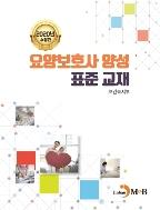 2020 요양보호사 양성 표준 교재 (수정판)
