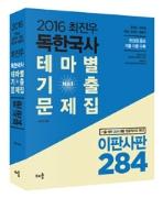 2016 최진우 독한국사 테마별 기출문제집 이판사판 284