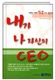 내가 나자신의 CEO - 대변혁 시대의 52가지 생존전략 초판1쇄