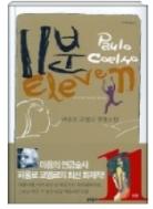 11분 - 연금술사 등으로 많은 독자들의 사랑을 받은 파울로 코엘료의 최신 화제작 [양장본] 초판9쇄