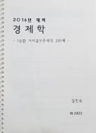 2016년 대비 경제학 - 1순환 거시실전문제집 200제 - 김진욱 ★스프링★