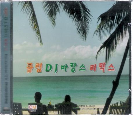 클럽 DJ 바캉스 리믹스 2002년판 비닐 미개봉