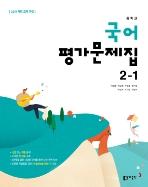 동아 중등 국어 2-1 평가문제집 (이은영 저) (중2-1)(2020)