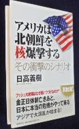 アメリカは北朝鮮を核爆擊する その衝擊のシナリオ /사진의 제품    / 상현서림 ☞ 서고위치:my 4 *[구매하시면 품절로 표기됩니다]
