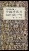 중국불교사 (현대불교신서 54) 세로쓰기