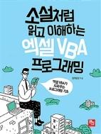 소설처럼 읽고 이해하는 엑셀 VBA 프로그래밍  : 엑셀 VBA가 도와주는 프로그래밍 기초
