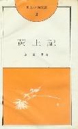 황토기 외(범우사루비아문고 3) 범우소설문고 2 / 1979년판 / 표지앞면오른쪽윗부분 접힘 있음 / 세로쓰기 / 측면변색