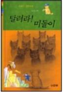 달려라 미돌이 - 이 시대의 대표적인 아동 작가 김혜리 장편동화 1판1쇄발행