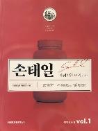 2019 월간핏단기 vol.1 - 손태일 개념확인 모의고사