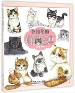 Draw Cute Cats with Color Pencils (Chinese Edition)