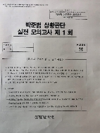 2019 박준범 상황판단 실전 모의고사 총10회