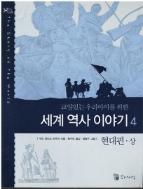 교양있는 우리아이를 위한 세계 역사 이야기 4 (현대편 상)